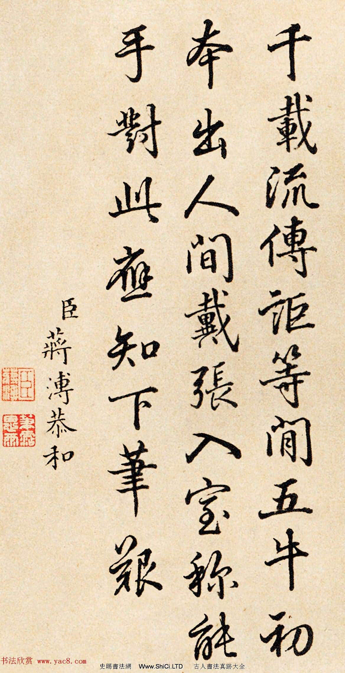 清朝八位大臣書法墨跡恭和五牛圖卷