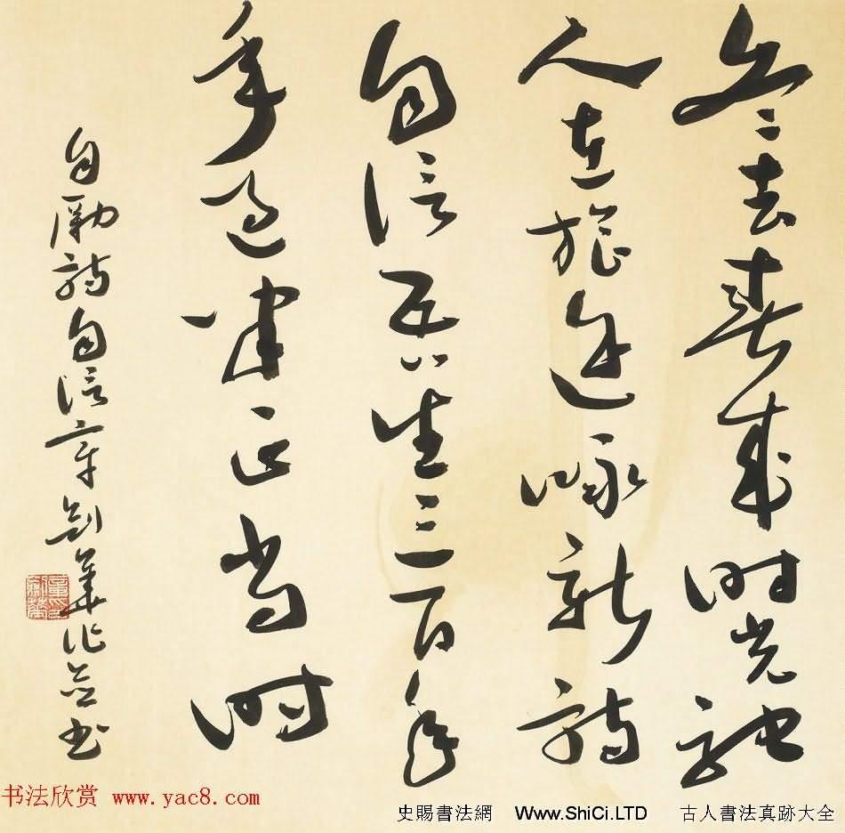 江蘇章劍華章草書法作品真跡欣賞(共29張圖片)