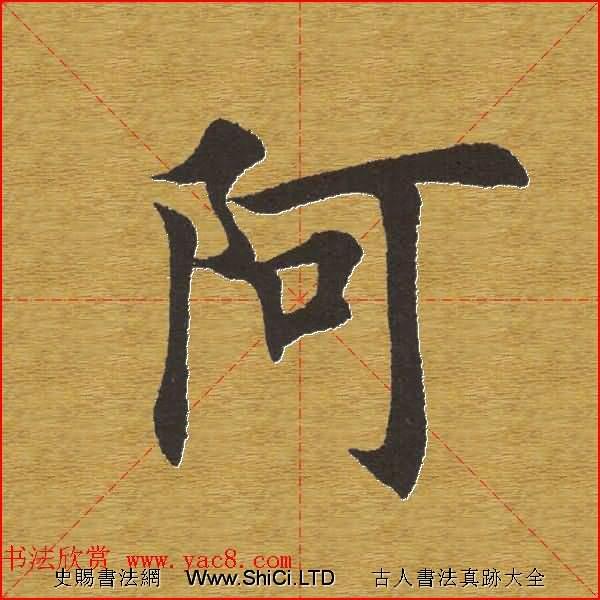 田英章楷書單字庫--書法字典(共617張圖片)