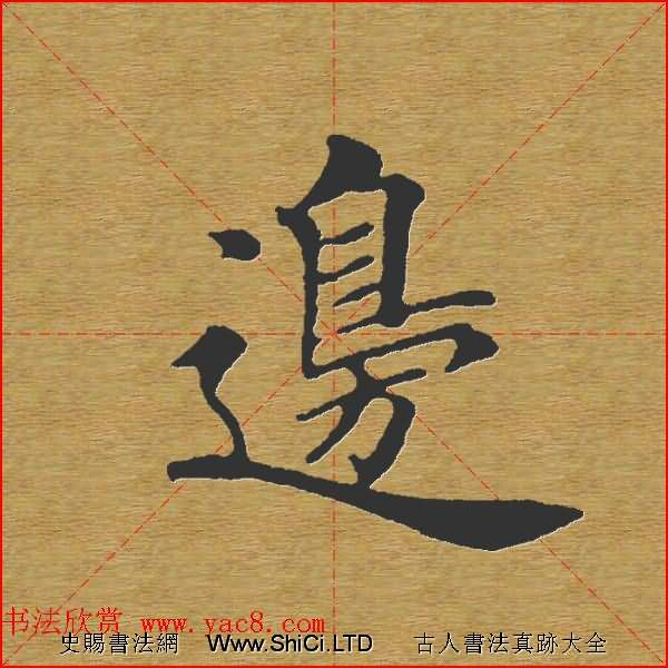 田英章楷書單字庫--書法字典