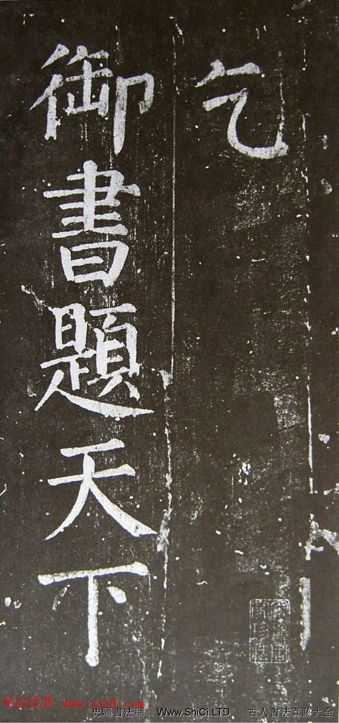 顏真卿楷書拓本《乞御書題天下放生池碑額表》(共95張圖片)