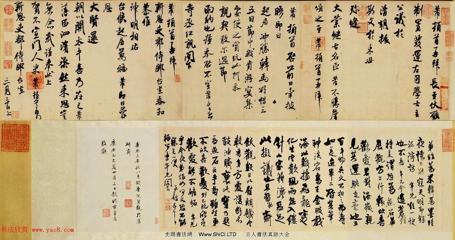 米芾晚期書法作品真跡《行書三札卷》(共8張圖片)