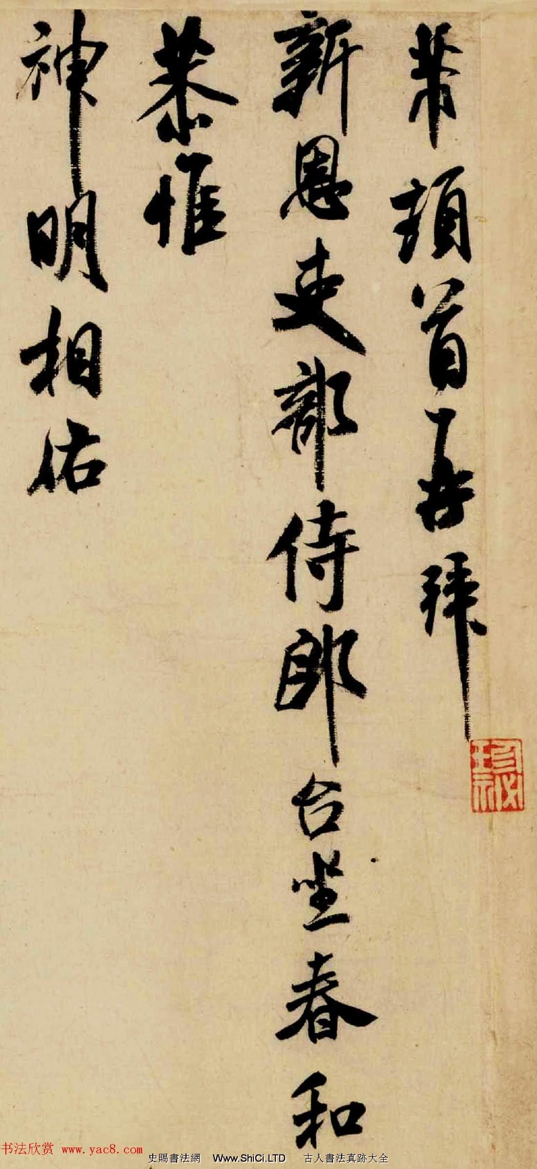 米芾晚期書法作品《行書三札卷》
