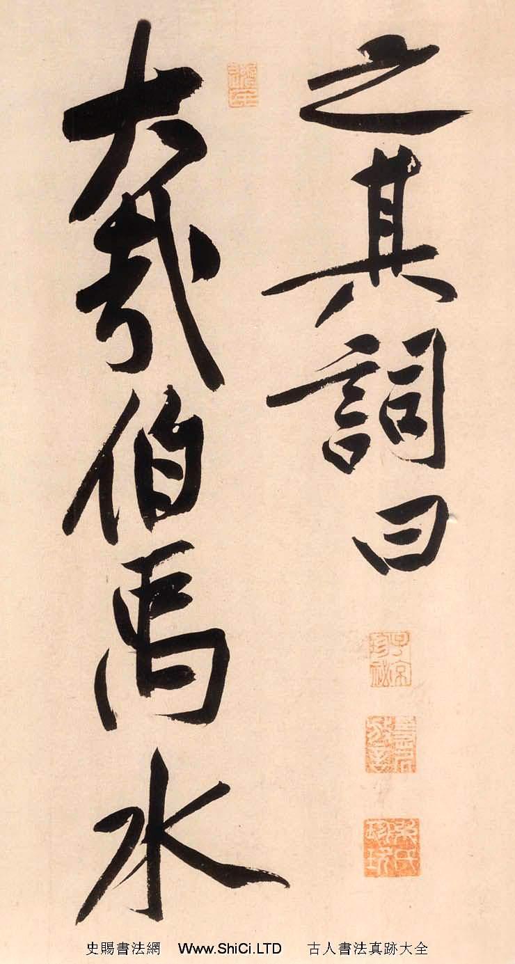 超4億元的黃庭堅大字行楷書《砥柱銘卷》
