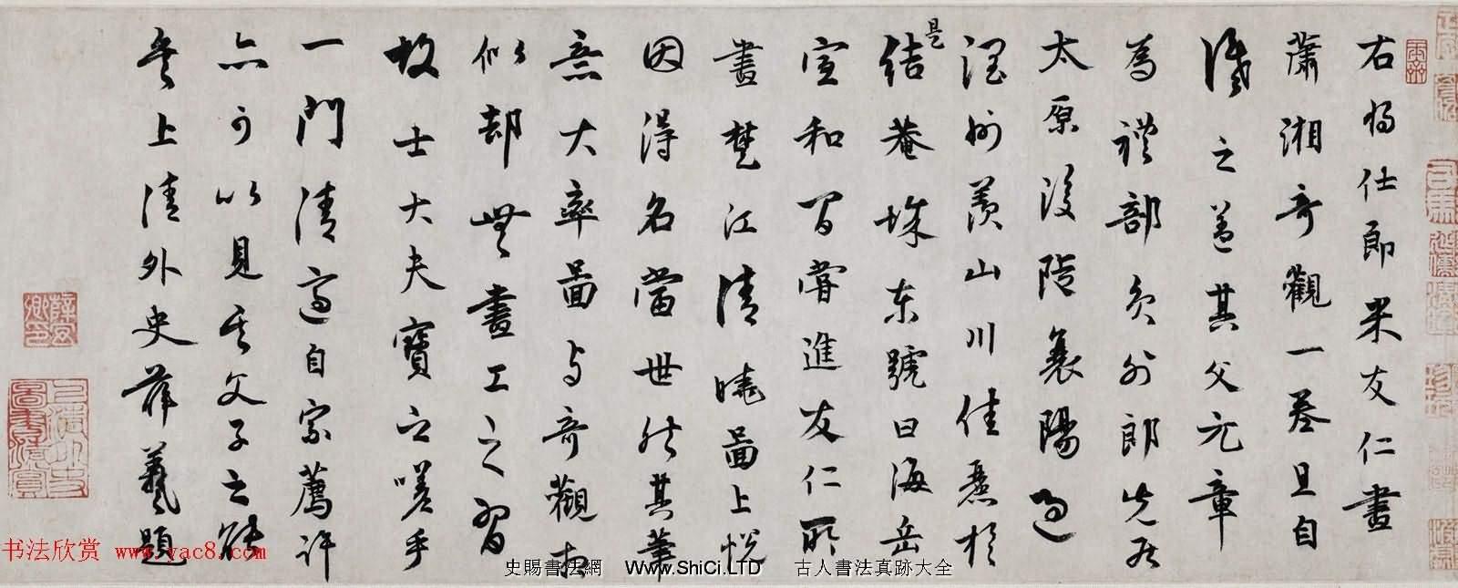 元代薛羲書法題跋墨跡真跡欣賞(共6張圖片)