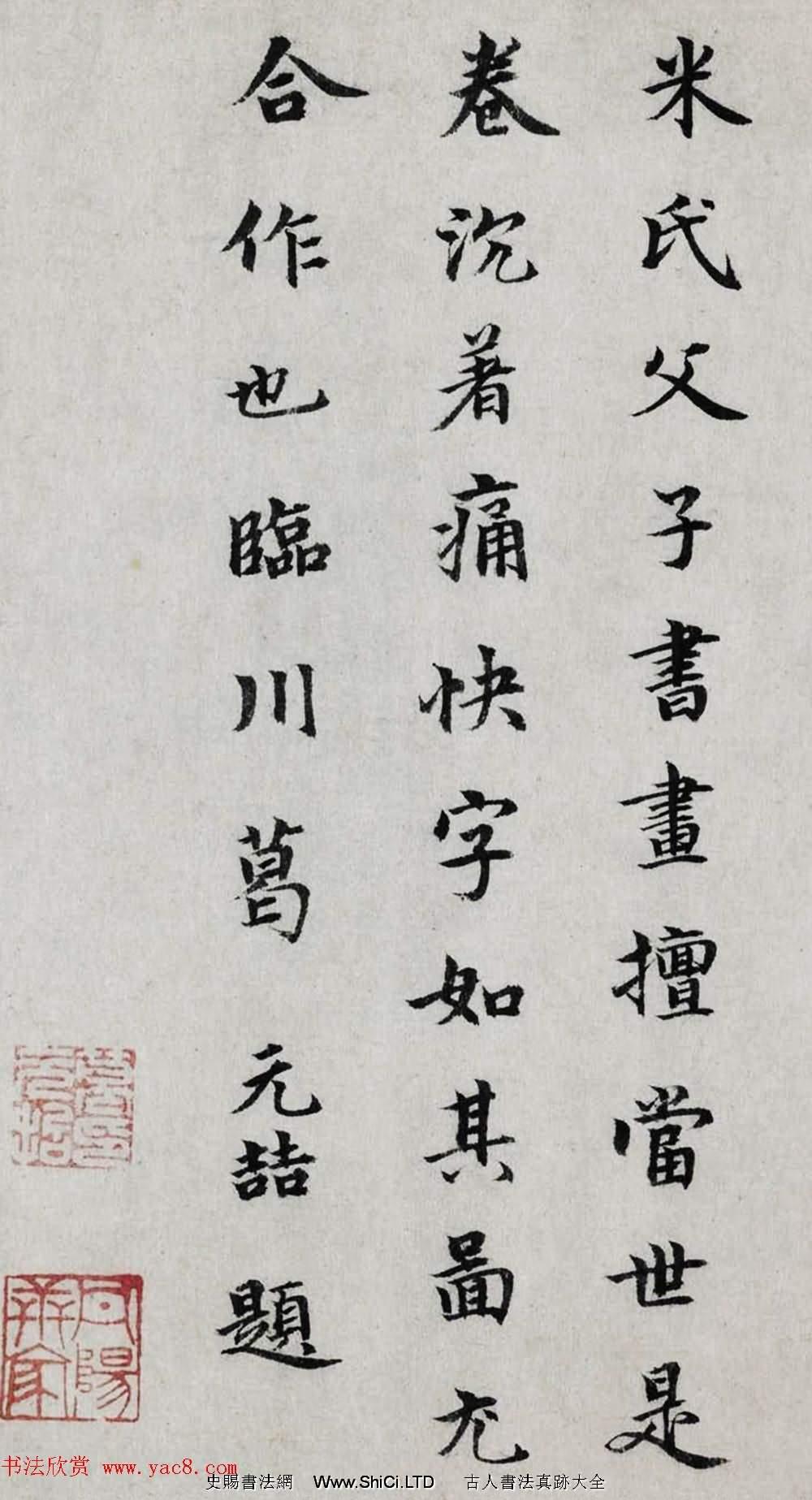 元人楷書《題米友仁瀟湘奇觀圖卷》(共2張圖片)