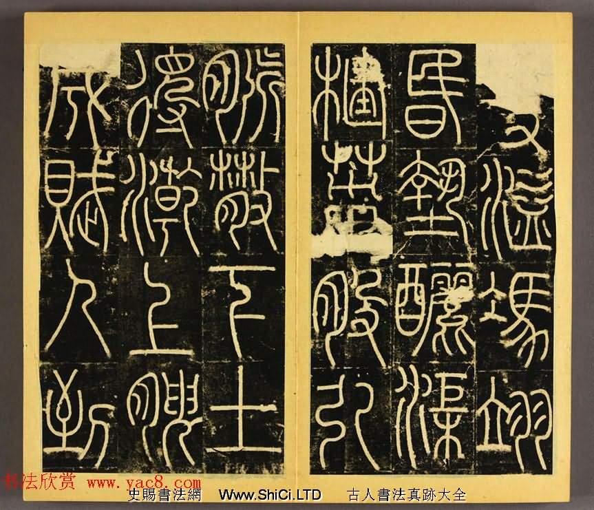 唐代李陽冰篆書鐵線描《三墳碑》