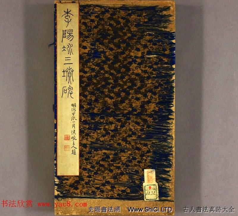 唐代李陽冰篆書鐵線描《三墳碑》(共22張圖片)
