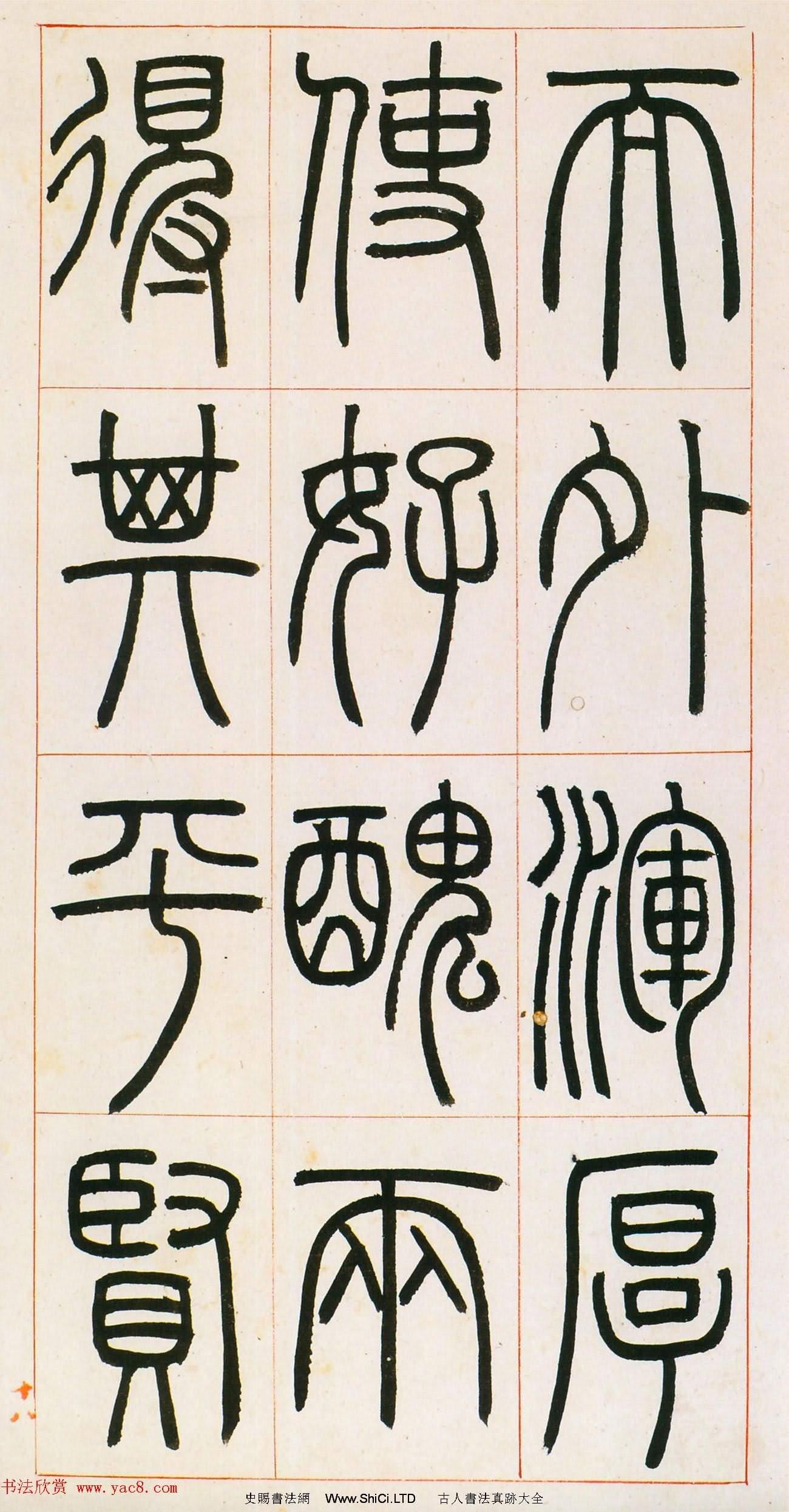 鄧石如篆書欣賞《八闥冊》無錫博物館藏本
