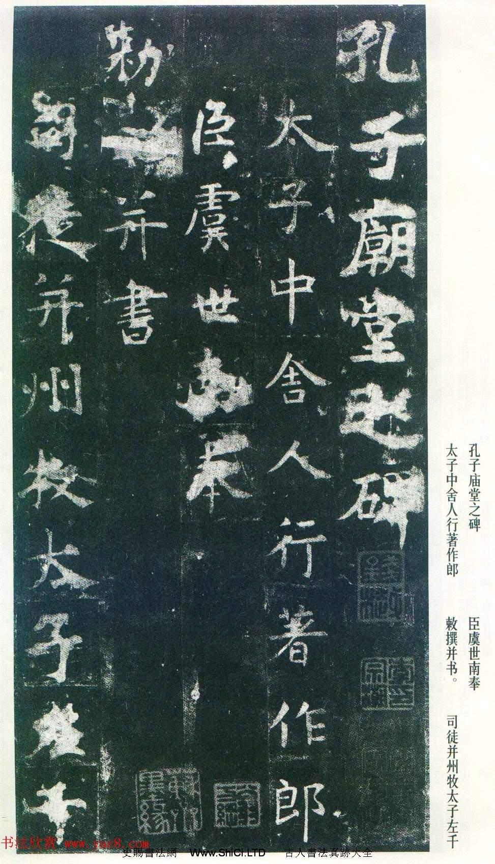 虞世南楷書《孔子廟堂碑》唐拓本 日本三井藏(共42張圖片)