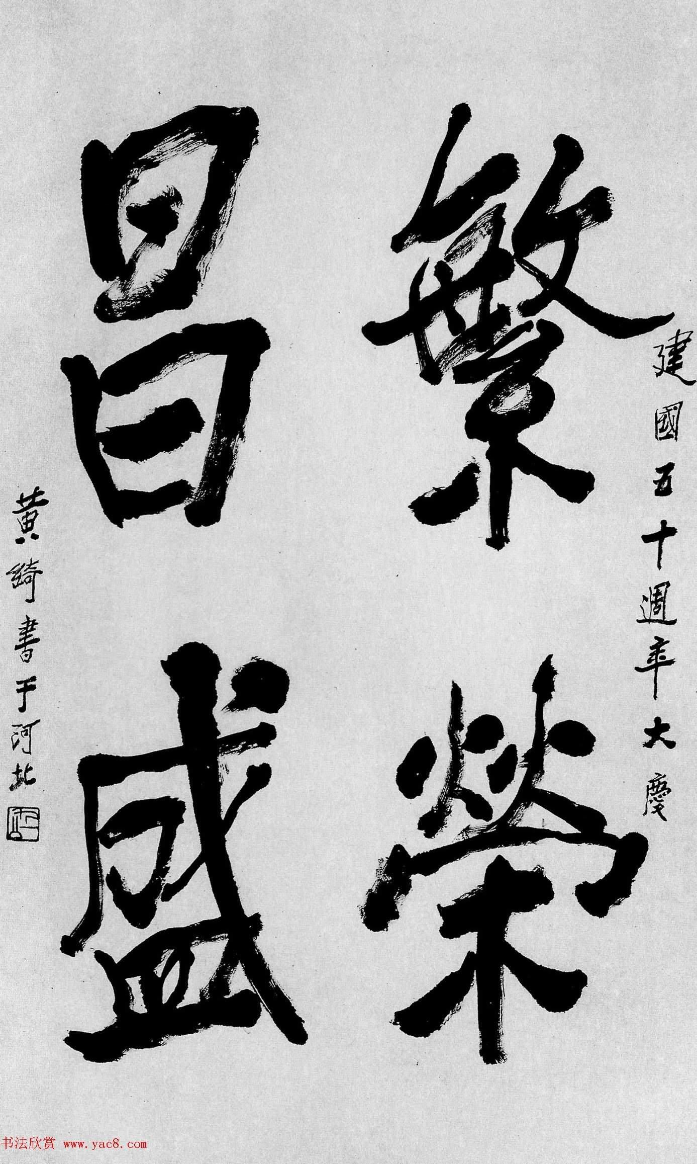 全國第七屆書法篆刻展特邀作品真跡欣賞(共27張圖片)