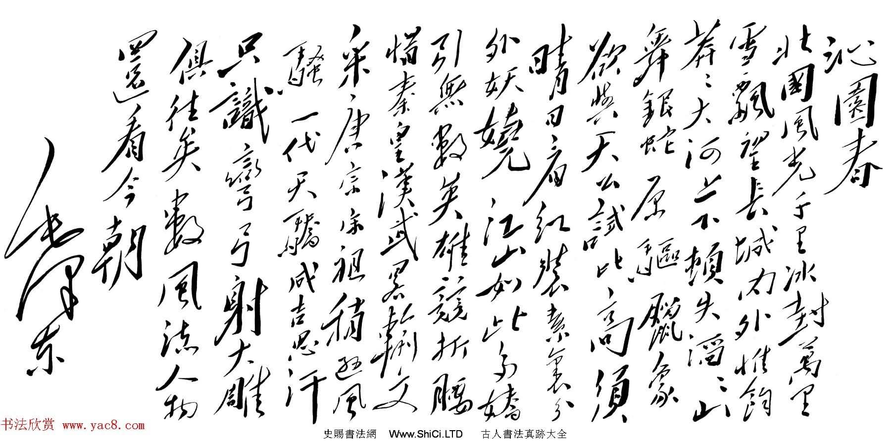 毛澤東行草書法作品真跡《沁園春·雪》(共6張圖片)