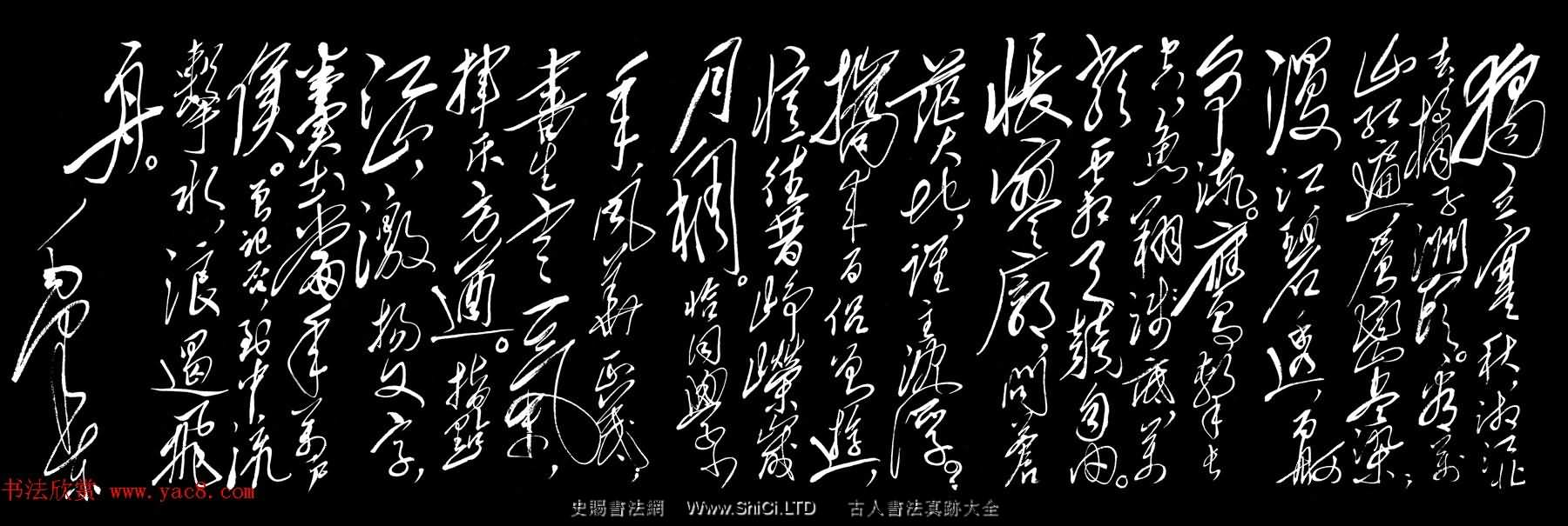 毛澤東草書法作品真跡《沁園春·長沙》(共6張圖片)