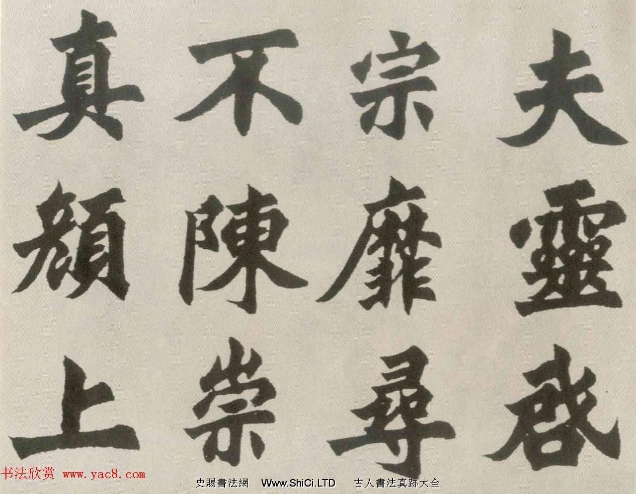 胡問遂楷書臨魏碑三種(共35張圖片)