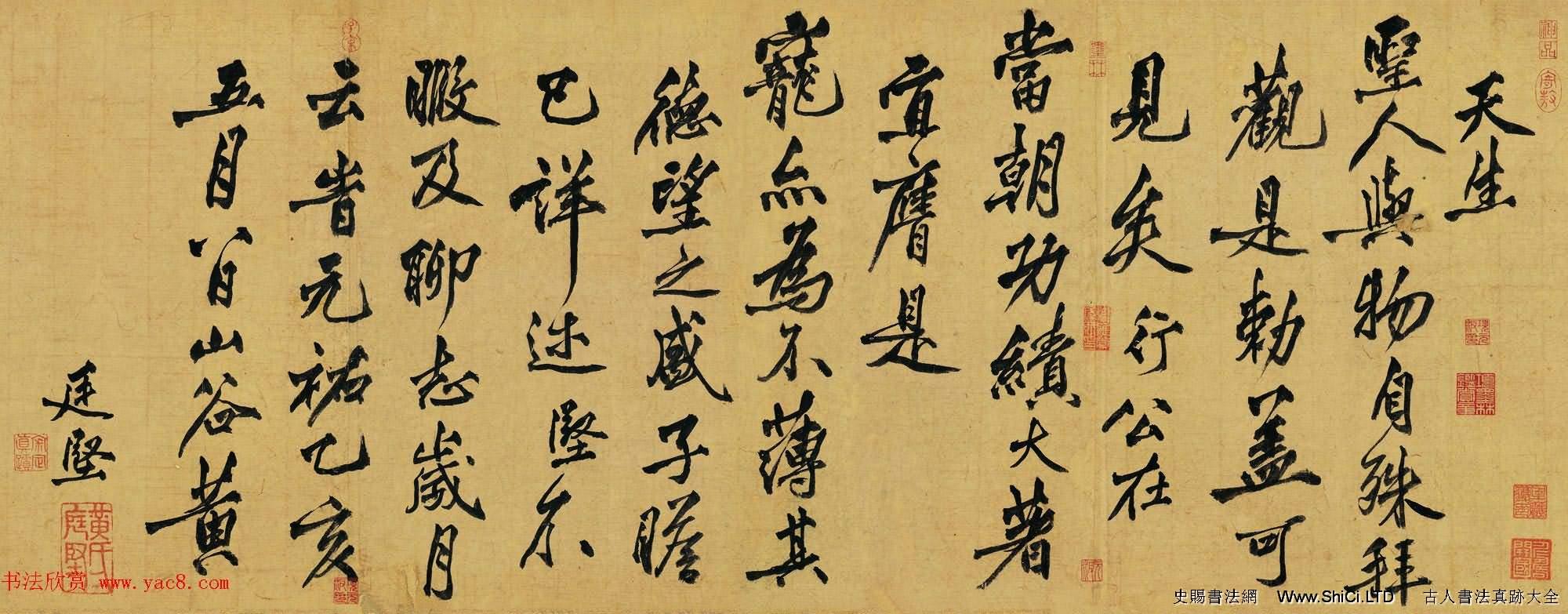 黃庭堅書法題跋字帖《趙佶蔡行敕卷》(共4張圖片)