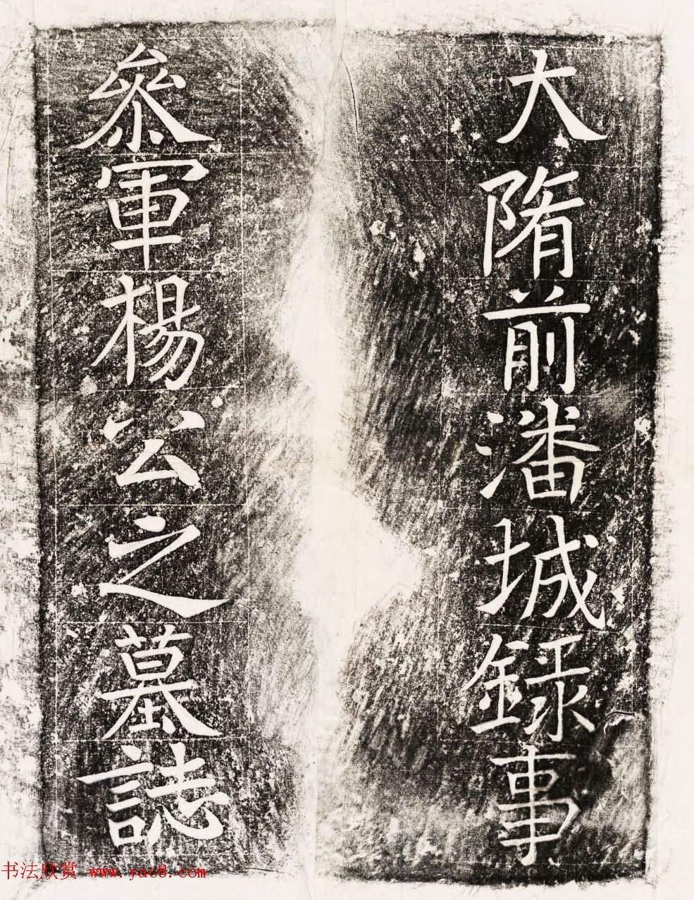 隋朝楷書石刻真跡欣賞《楊居墓誌並蓋》(共4張圖片)