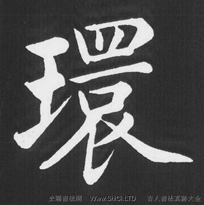 趙孟俯行楷書法《五柳傳》手機版單字帖