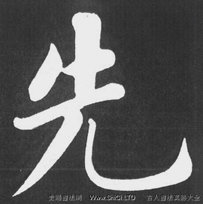 趙孟頫行楷書法《五柳傳》手機版單字帖(共178張圖片)