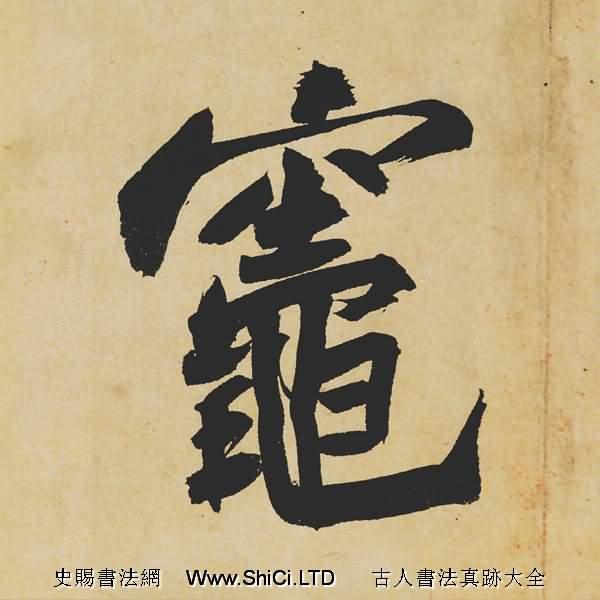 曠世神品:蘇軾《黃州寒食帖》行書單字帖
