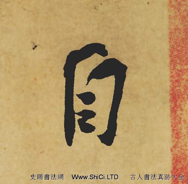 曠世神品-蘇軾《黃州寒食帖》行書單字帖(共100張圖片)