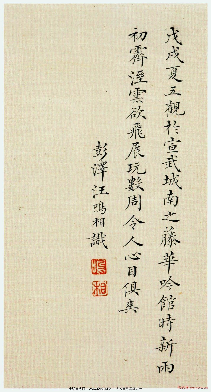 東魏楷書精品《高湛墓誌》