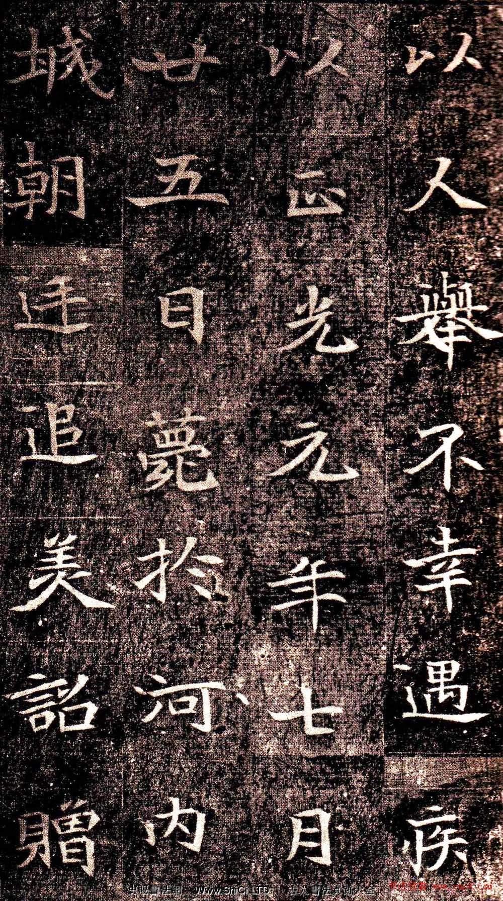 北魏楷書代表作品《司馬景和墓誌銘》