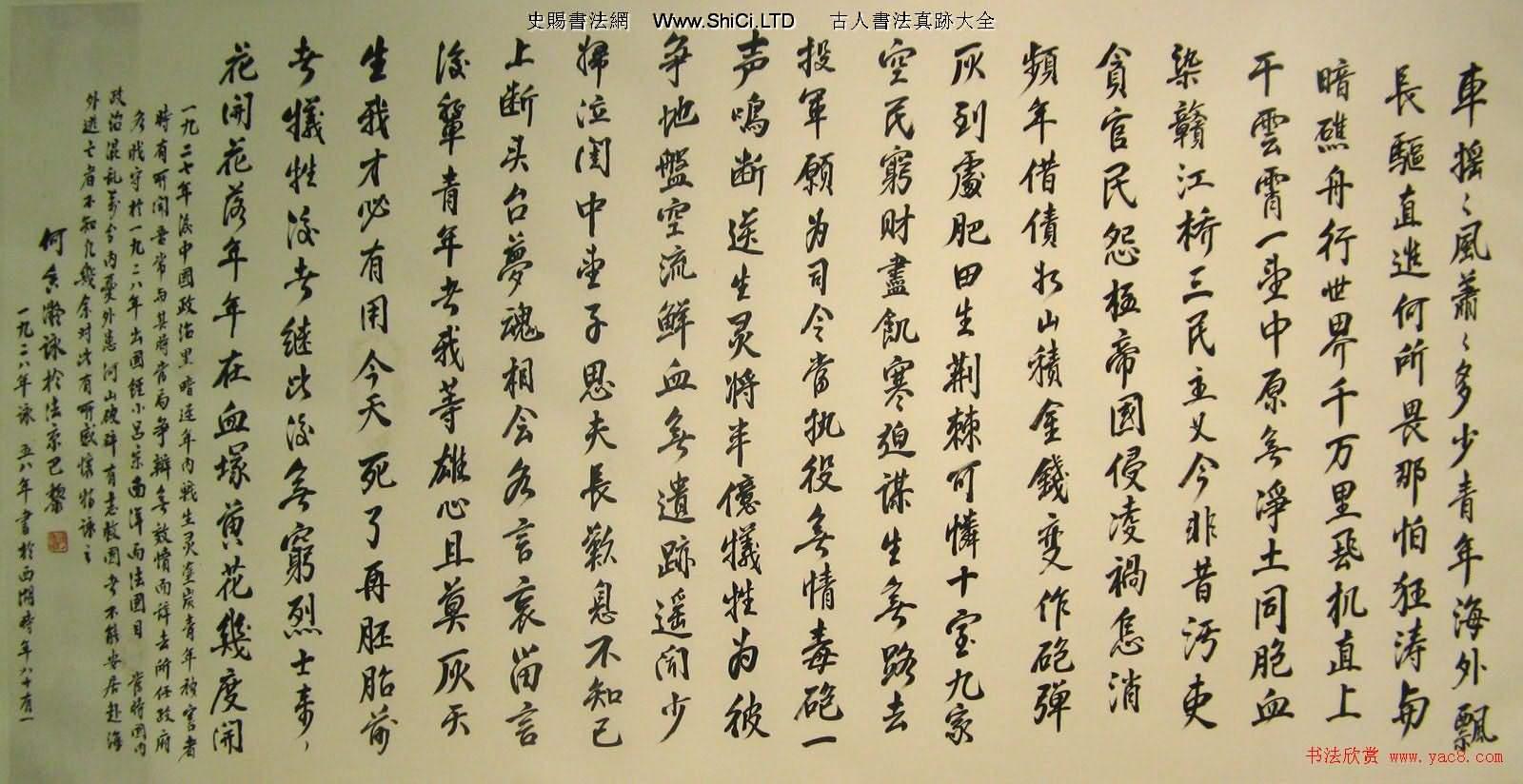 何香凝書法作品真跡和信札墨跡(共9張圖片)