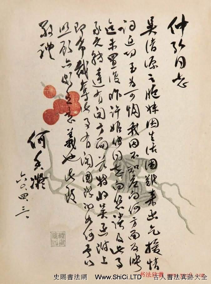 何香凝書法作品和信札墨跡