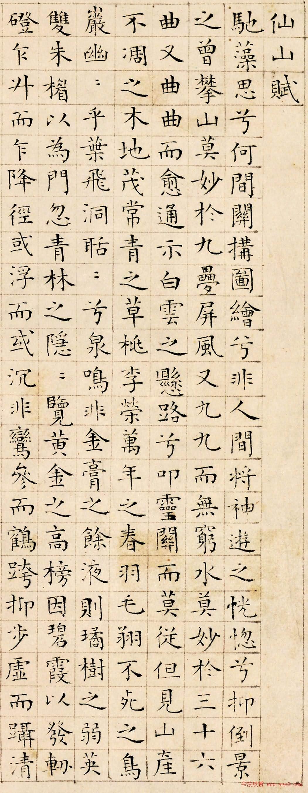 明代陸師道小楷書法字帖《仙山賦》(共5張圖片)