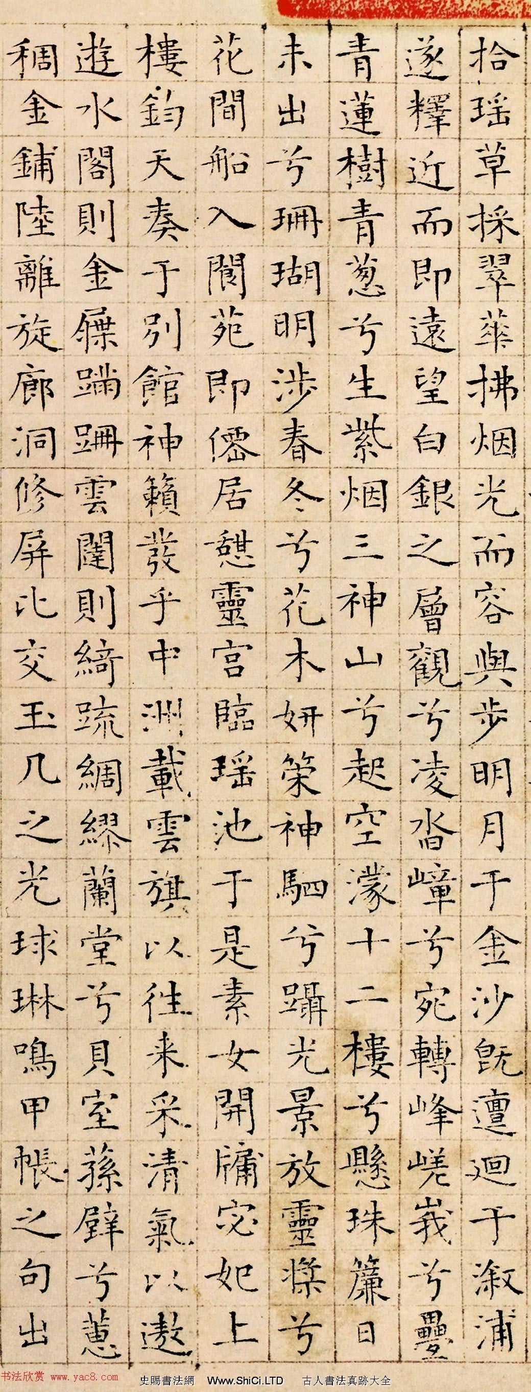 明代陸師道小楷書法《仙山賦》