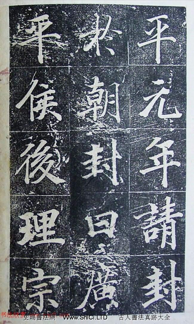 王文治行楷書法欣賞《宣靈王祠碑文》