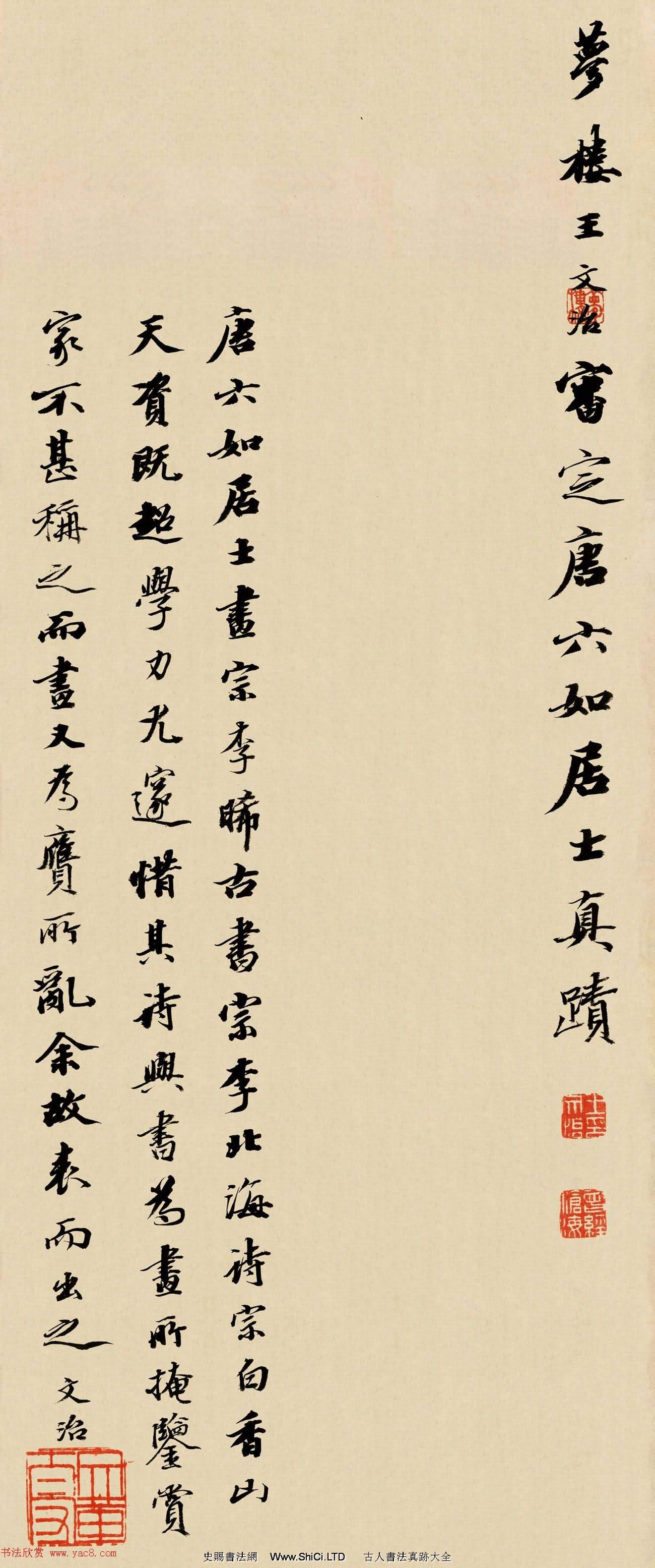 王文治書法題跋唐寅作品真跡軸兩幅(共2張圖片)