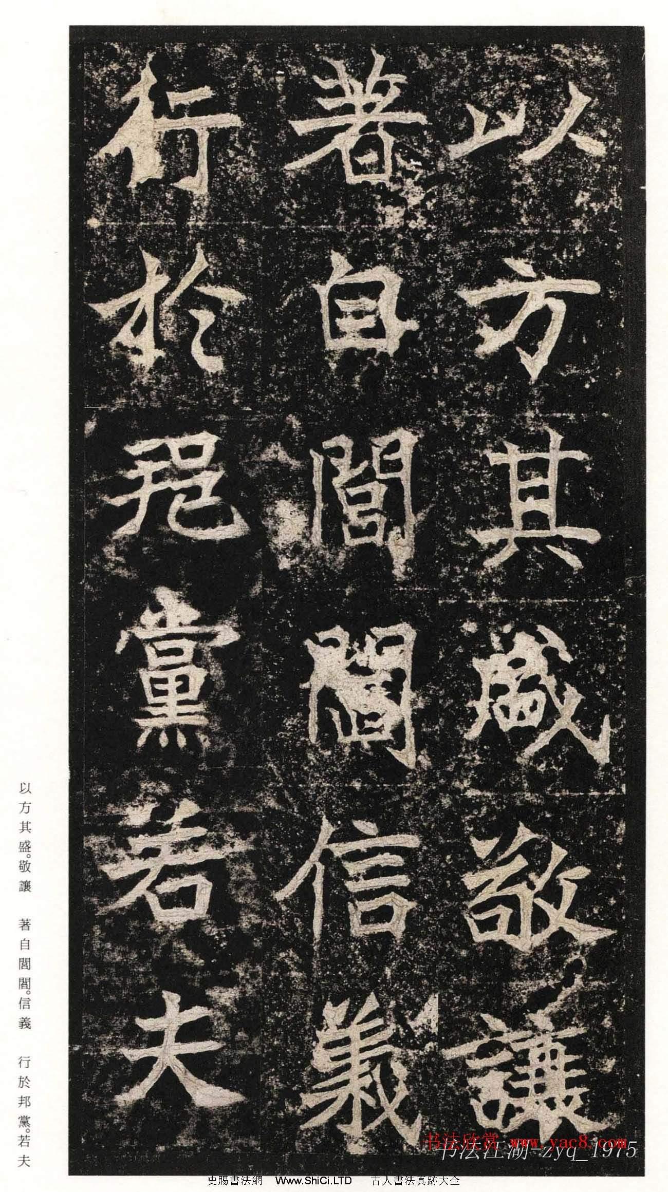 北魏楷書《高貞碑》日本二玄社原色法帖