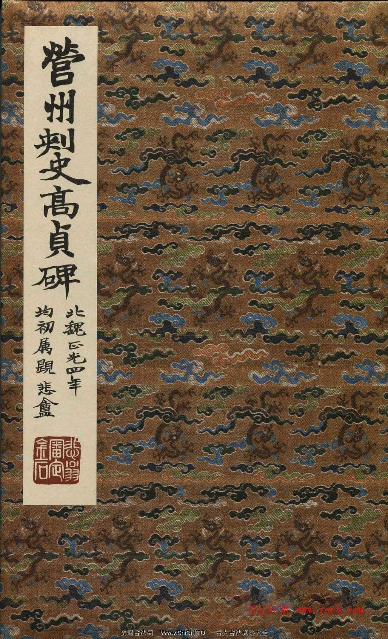 北魏楷書《高貞碑》日本二玄社原色法帖(共29張圖片)