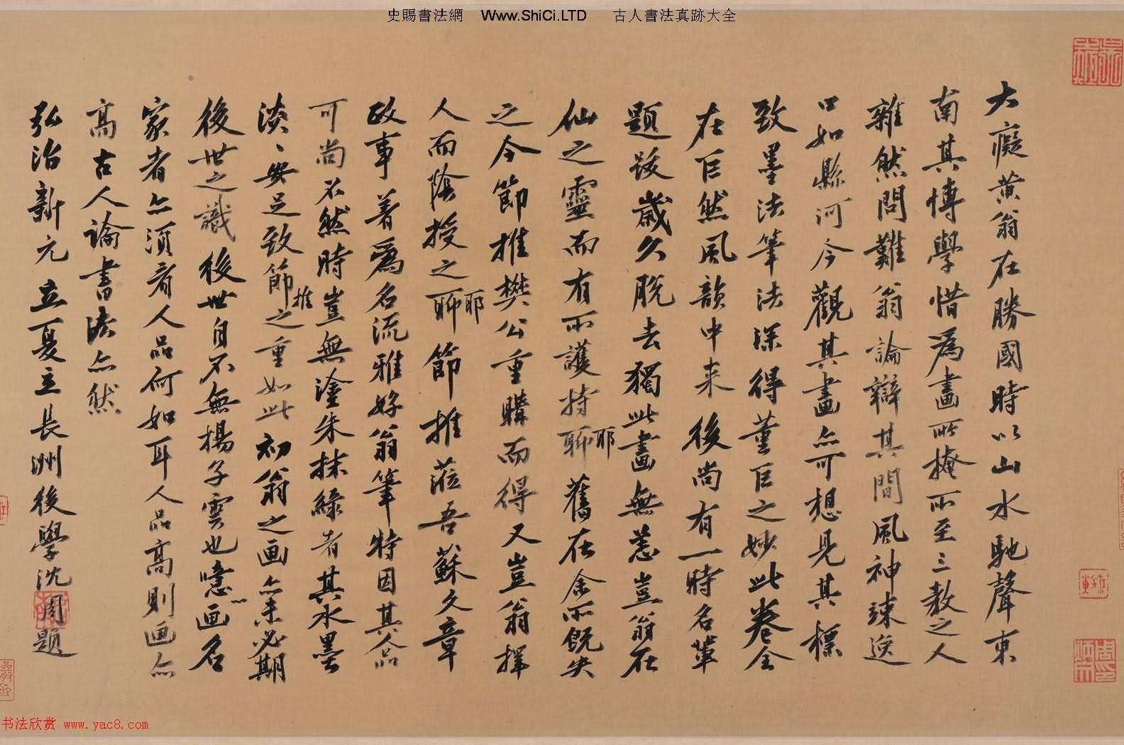 明代沈周62歲書法題跋富春山居圖卷(共6張圖片)
