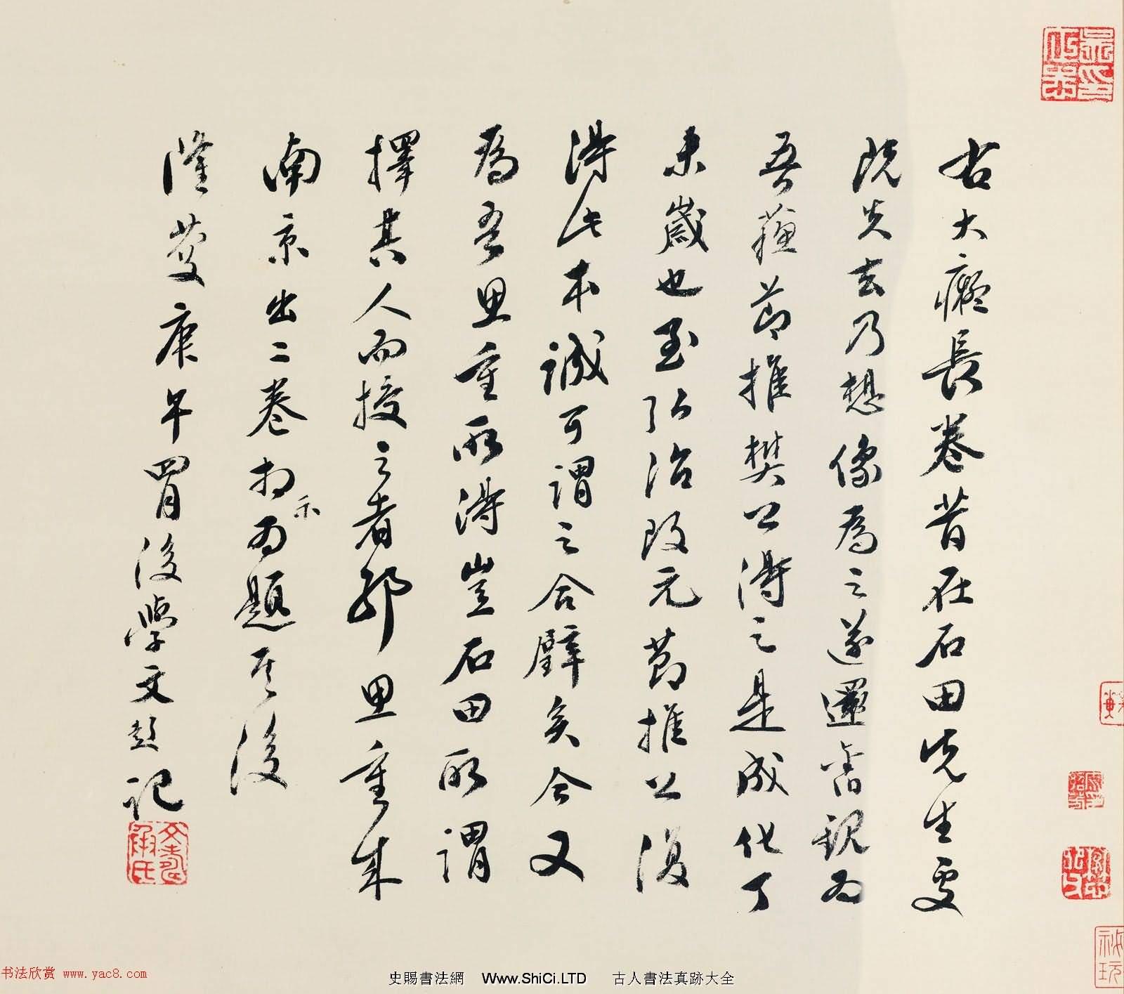 明代文彭書法題跋富春山居圖卷