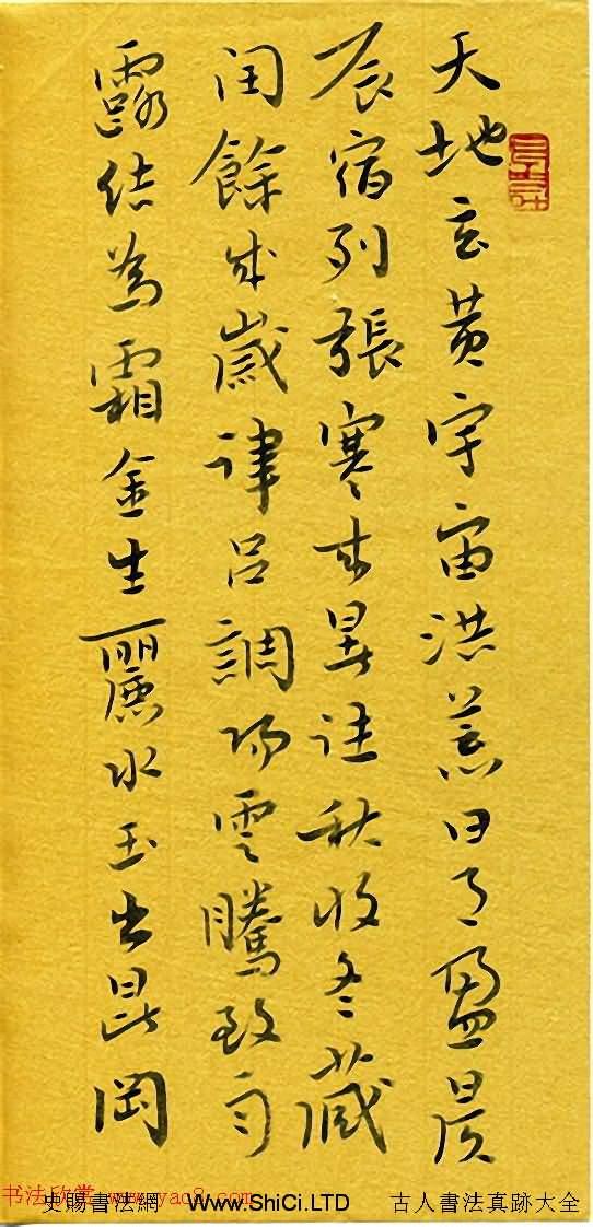 河北劉慶來書法冊頁字帖《千字文》(共21張圖片)