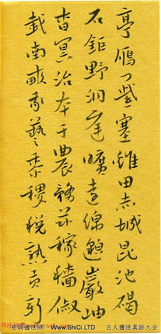 河北劉慶來書法冊頁《千字文》