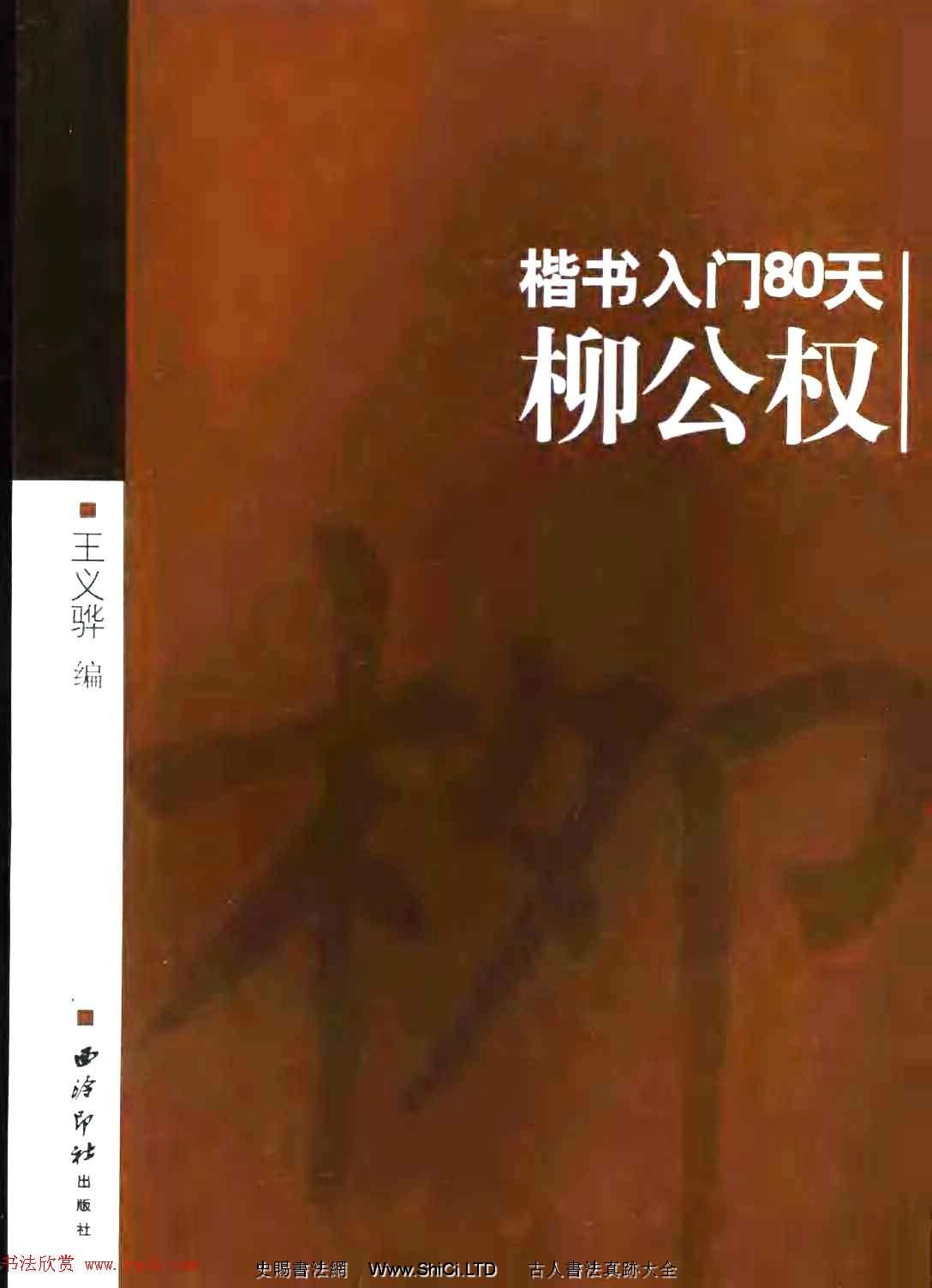 書法教程字帖《柳公權楷書入門80天》(共81張圖片)