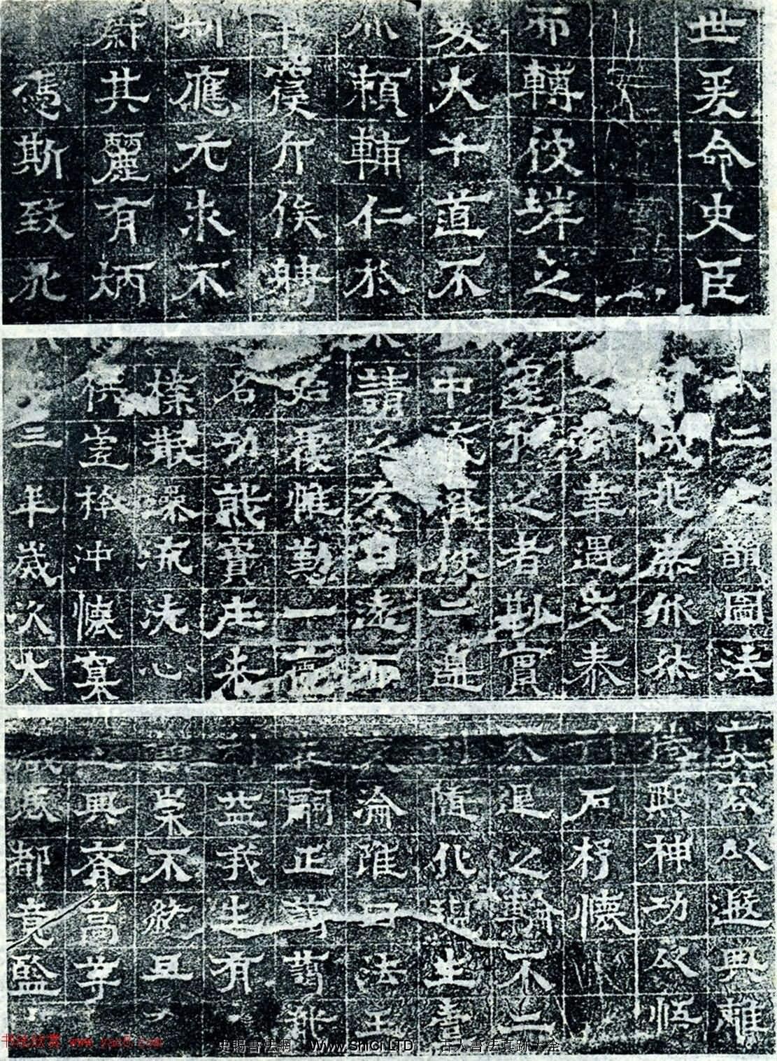 北涼隸楷書法欣賞《沮渠安周造佛寺碑》