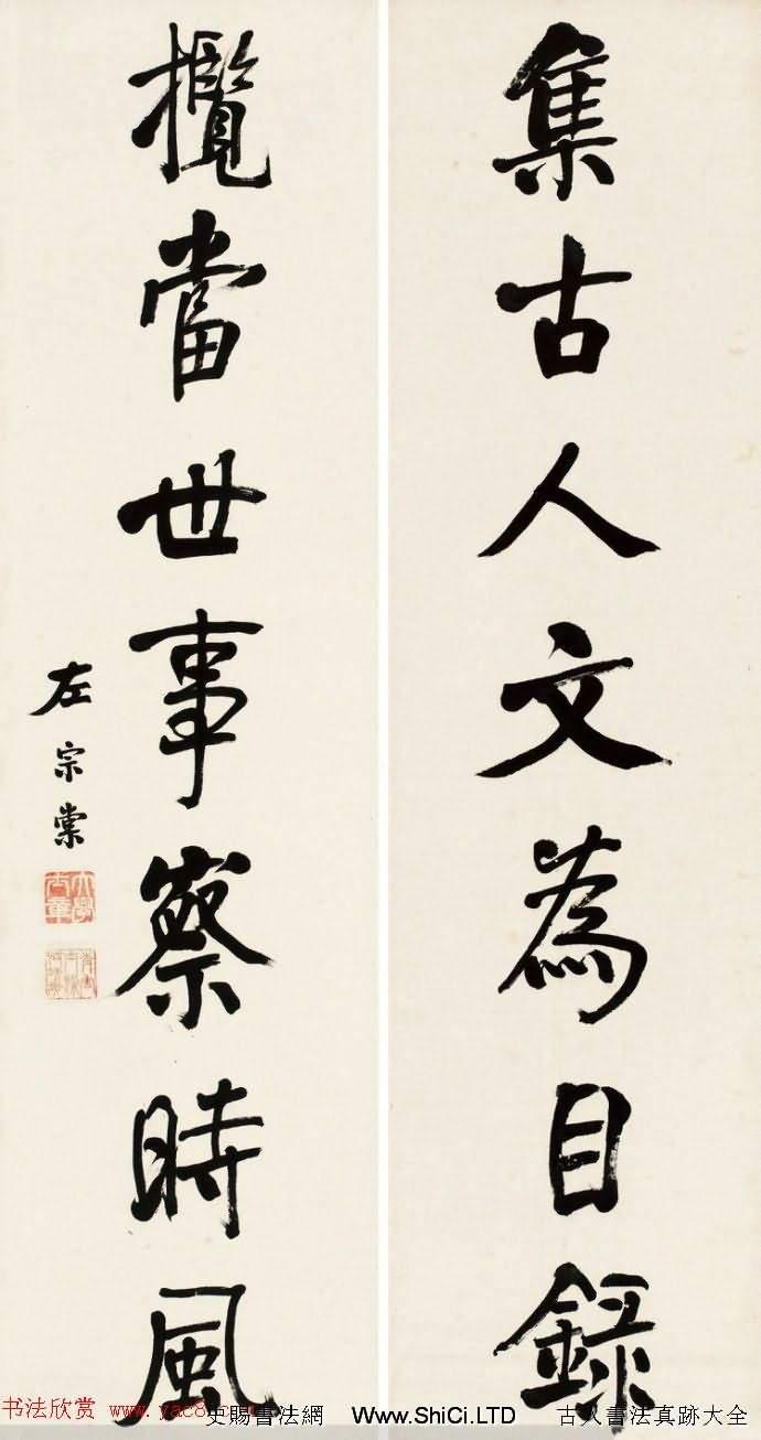 湘軍統帥左宗棠書法楹聯作品全輯