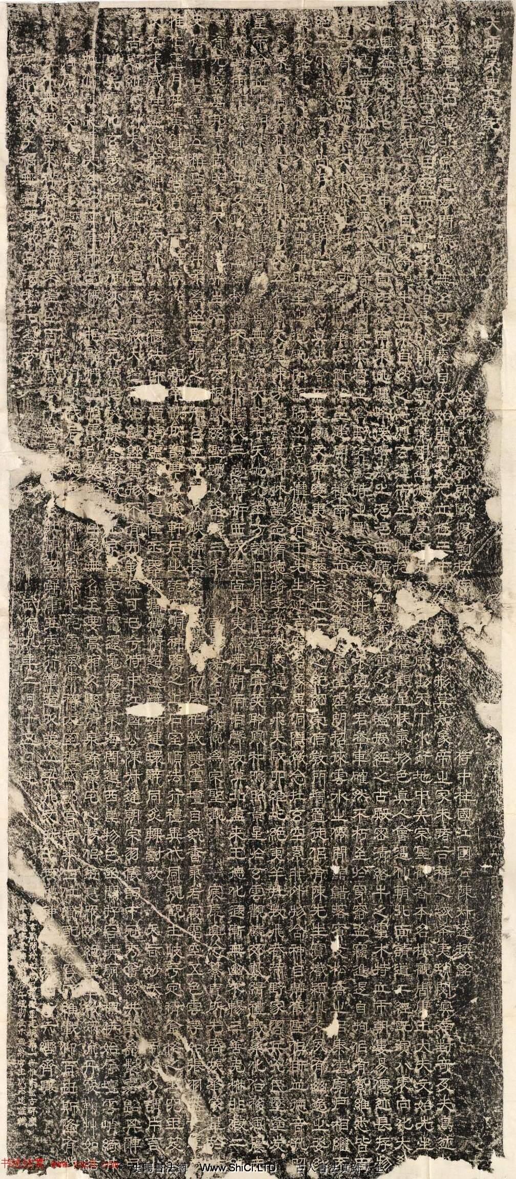 歐陽詢隸書拓本《大唐宗聖觀記》(共7張圖片)