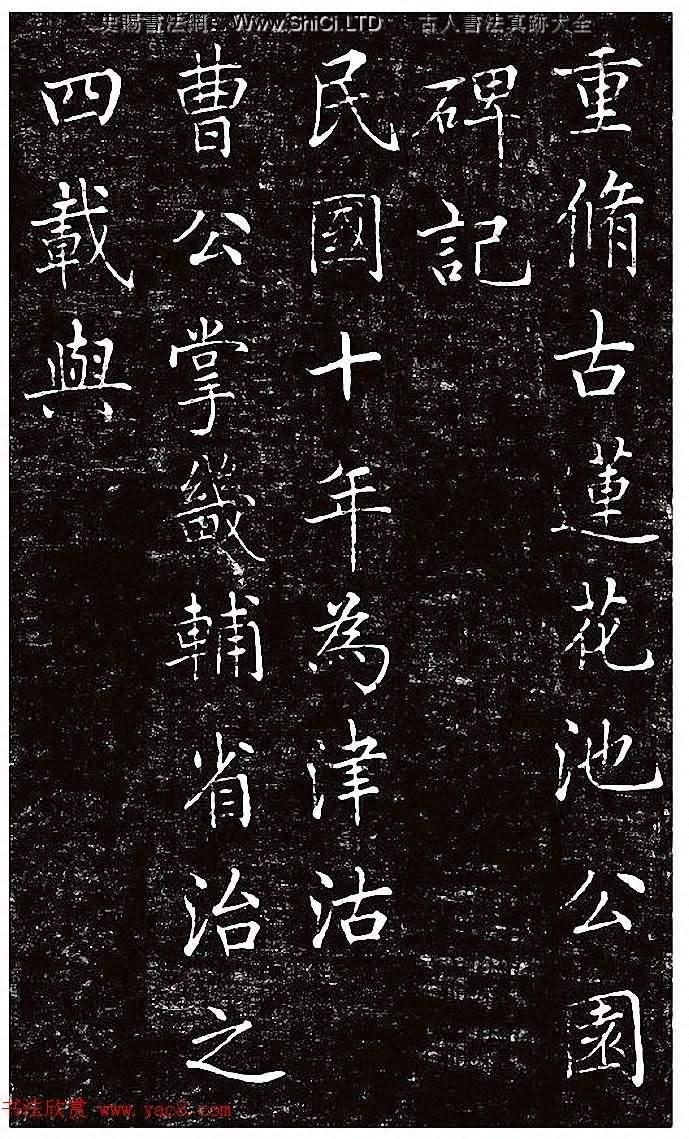 劉春霖楷書《重修古蓮花池公園碑記》(共5張圖片)