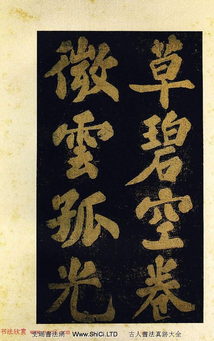 蘇東坡大字楷書《穎州西湖聽琴》(共9張圖片)