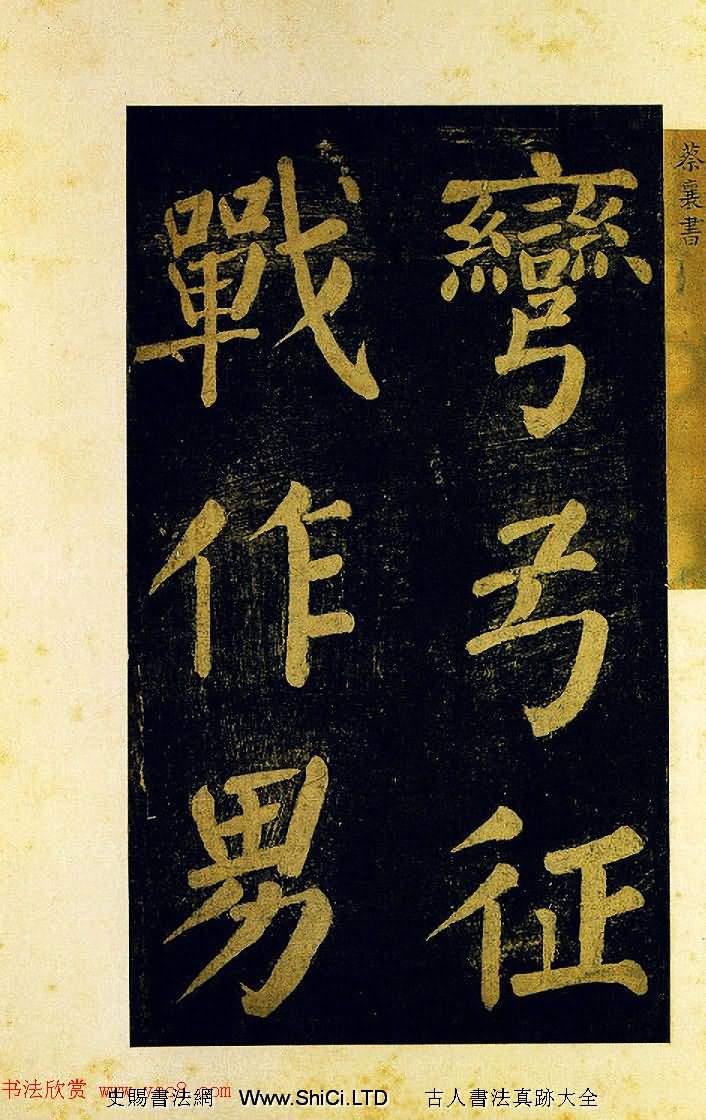 蔡襄大字楷書真跡欣賞《杜牧詩句》(共14張圖片)