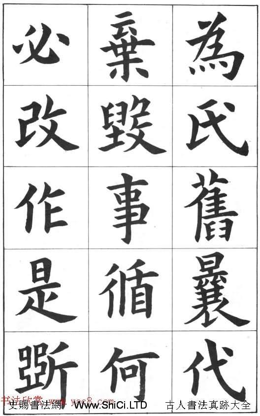 中學生字帖《康雍臨九成宮醴泉銘》