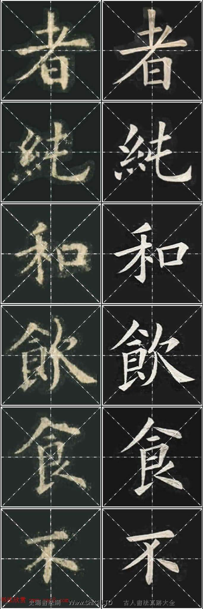 《歐楷九成宮》姚孟起臨本與李琪藏本對照字帖