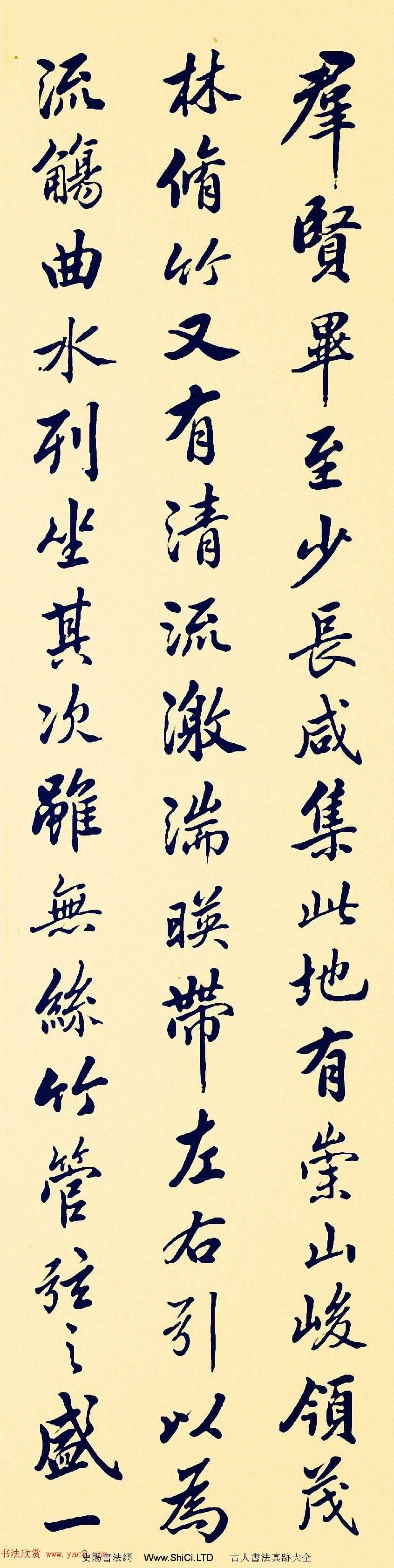 清代姚孟起行書節臨蘭亭序(共4張圖片)
