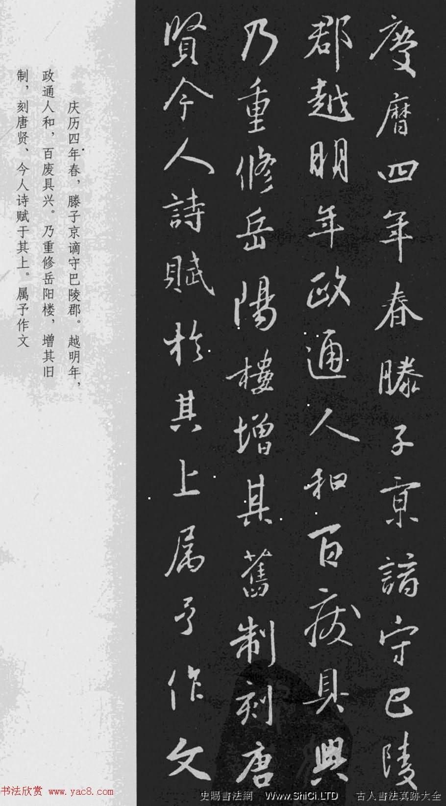 王羲之行書《岳陽樓記》於景頫集字(共8張圖片)