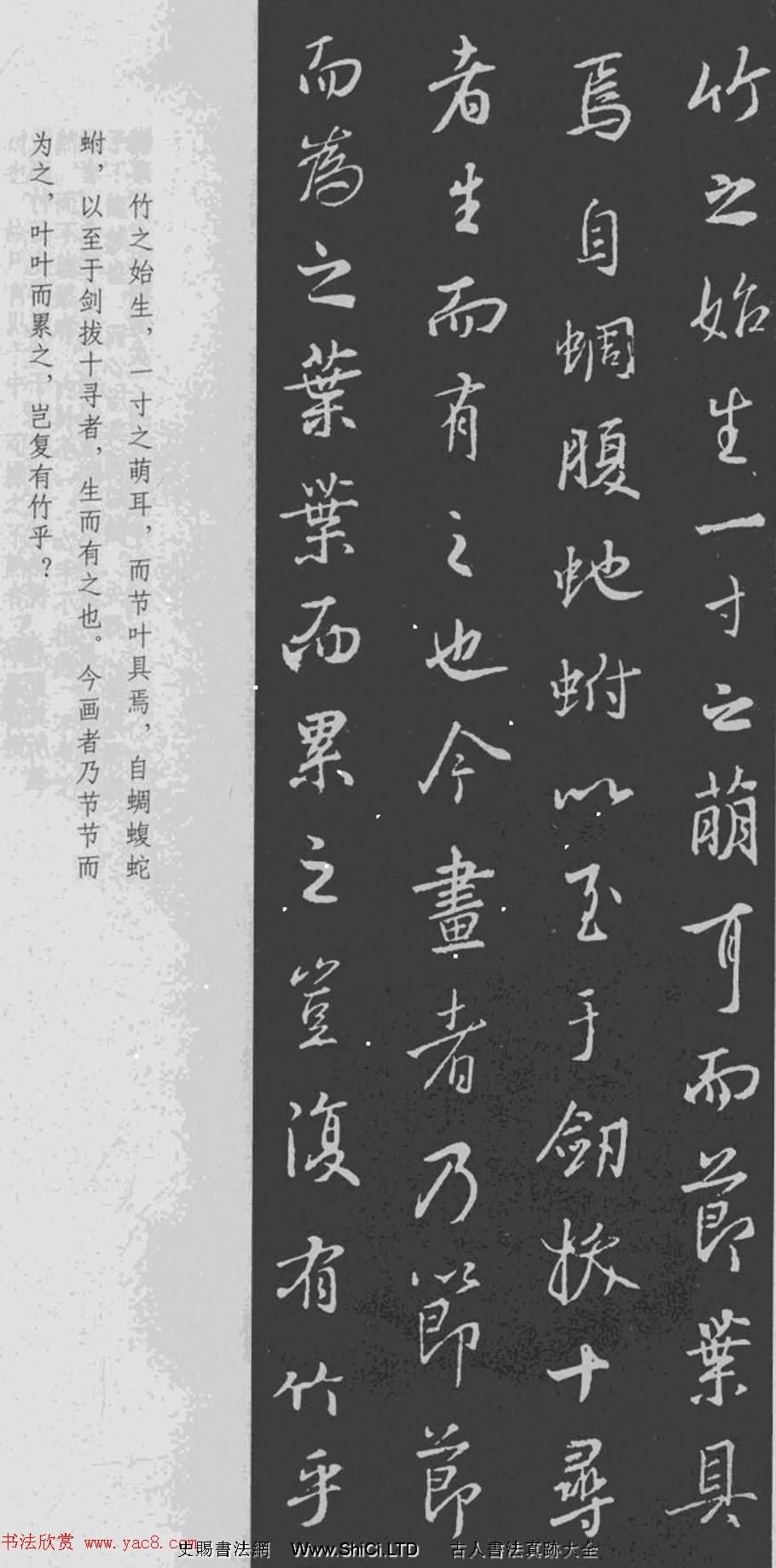 王羲之書法集字字帖《文與可畫篔簹谷偃竹記》(共6張圖片)